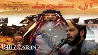 دانلود مداحی های حاج میثم مطیعی علیه حکومت آل سعود عربستان