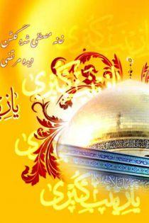 متن و پیامک تبریک ولادت حضرت زینب (س) و روز پرستار سال ۹۹ ❤️