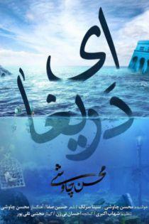 دانلود آهنگ جدید محسن چاوشی بنام ای دریغا – تیتراژ شهرزاد 2