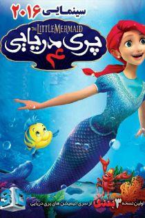 دانلود انیمیشن پری دریایی 4 2016 دوبله فارسی و کیفیت Hd