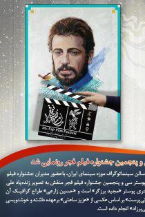 عکس پوستر جشنواره فجر 35 – جشنواره فیلم فجر سال 1395