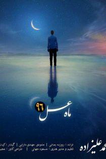 دانلود آهنگ تیتراژ ابتدایی ماه عسل 96 با صدای محمد علیزاده