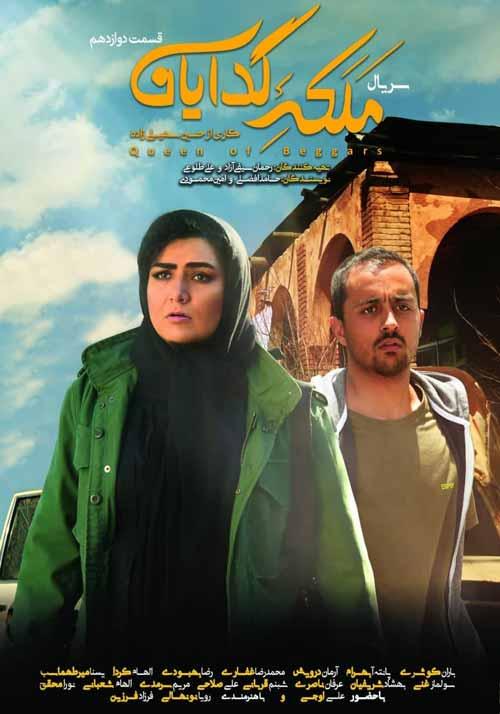 دانلود قسمت 12 سریال ملکه گدایان