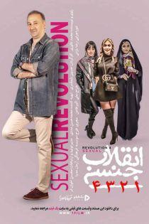 مستند کامل انقلاب جنسی   دانلود مجموعه مستند انقلاب جنسی (1 تا 4)