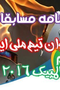 نتایج و برنامه مسابقات ورزشکاران ایران در المپیک 2016 پنجشنبه 28 مرداد 95+زمان بازیها