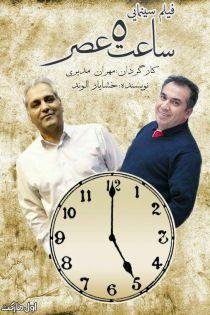 دانلود فیلم ساعت 5 عصر مهران مدیری