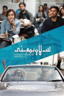 دانلود رایگان فیلم سلام بمبئی با لینک مستقیم و کیفیت عالی