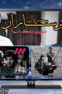 اسامی سریال های تلویزیونی زمستان 1395 + زمان پخش