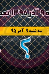 آیا سه شنبه 9 آذر 95 مدارس مشهد تعطیل است ؟