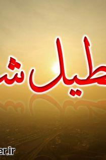 تمام مدارس تبریز روز دوشنبه تعطیل اعلام شد