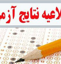 نتایج آزمون پیشرفت تحصیلی 1400 مرحله اول | Www.natije.ir پیشرفت تحصیلی