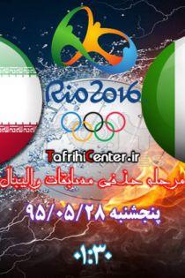 برنامه مسابقات تیم والیبال ایران در مرحله ی حذفی المپیک 2016 ریو