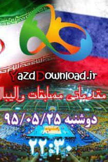 نتیجه بازی والیبال ایران و روسیه المپیک 2016 ریو 25 مرداد 95+فیلم