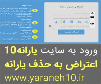 سایت اعتراض به حذف یارانه Www.yaraneh10.Ir