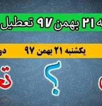 آیا بین التعطیلی یکشنبه 21 بهمن 97 مدارس تعطیل است ؟