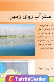گام به گام فصل ششم علوم هفتم (سفر آب روی زمین) + [pdf]