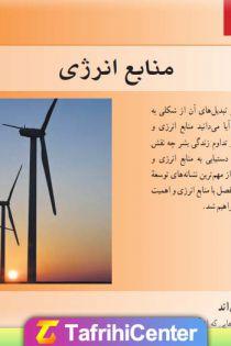 گام به گام فصل نهم علوم هفتم (منابع انرژی) + [pdf]