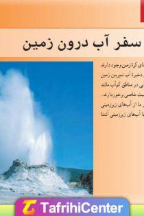 گام به گام فصل هفتم علوم هفتم (سفر آب درون زمین) + [pdf]