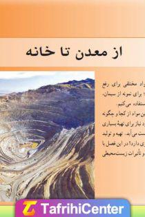 گام به گام فصل پنجم علوم هفتم (از معدن تا خانه) + [pdf]