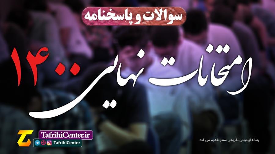 سوالات و پاسخنامه امتحانات نهایی خرداد 1400