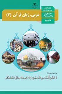 سوالات و پاسخنامه امتحان نهایی عربی ۱۴۰۰ (پایه دوازدهم) – خرداد 1400