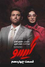 دانلود قسمت 14 سریال گیسو