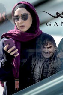 سریال گاندو ۲ قسمت ۲۴ (بیست و چهار) ✔️ دانلود قسمت 24 فصل دوم گاندو