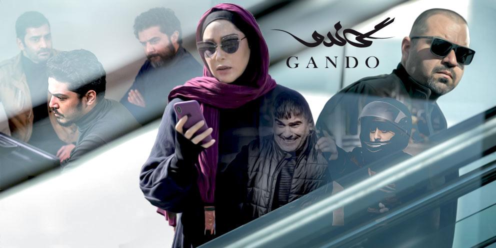 سریال گاندو ۲