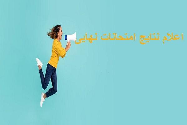 اعلام نتایج امتحانات نهایی 99   زمان اعلام نتایج امتحان نهایی خرداد ۹۹
