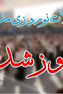 تعطیلات نوروزی مدارس 4 روز است؟!