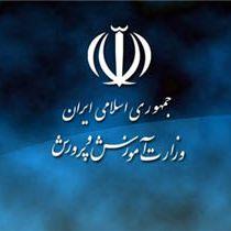 تعطیلی مدارس نزدیک پلاسکو تهران شنبه 2 بهمن 95 | کدام مدارس تهران تعطیل است ؟