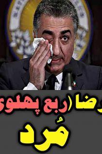 رضا پهلوی مرد + علت مرگ رضا پهلوی (ربع پهلوی)