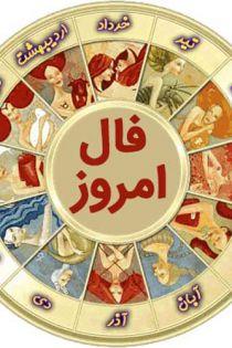 فال روز جمعه 27 اسفند 95 | طالع بینی | فال حافظ | فال ازدواج