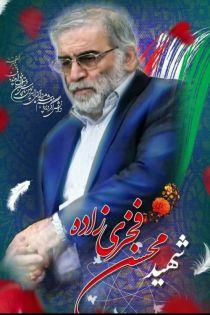 عکس ویژه پروفایل شهید محسن فخری زاده ❤️ (دانشمند هسته ای)