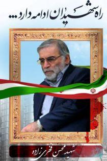 کلیپ استوری و وضعیت واتساپ شهید محسن فخری زاده ❤️ (دانشمند هسته ای)